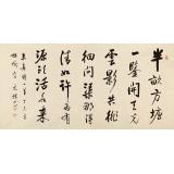 夏广田 四尺《半亩方塘一鉴开》著名启功体书法家(询价)