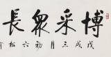夏广田 四尺对开《博采众长 商誉四海》 著名启功体书法家
