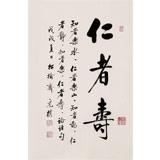 【已售】夏广田 四尺三开《仁者寿》著名启功体书法家(询价)