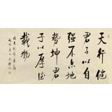 夏广田 四尺《天行健 君子以自强不息》著名启功体书法家