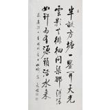 夏广田 四尺书法《半亩方塘一鉴开》著名启功体书法家(询价)