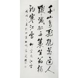 夏广田 四尺书法《江雪》著名启功体书法家(询价)