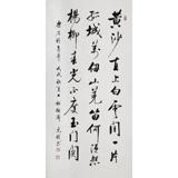 夏广田 四尺书法《黄沙直上白云间》著名启功体书法家(询价)