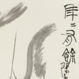 王永刚 三尺斗方《年年有余》 国家一级美术师(询价)