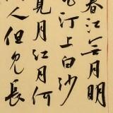 【已售】唐万全 四尺精品《春江花月夜》 中书协会员