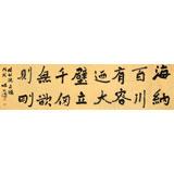 张允汉 六尺对开《海纳百川》 中书协会员 河南书法院创作部主任