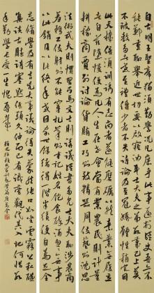 唐万全 四条屏《颜氏家训-勉学篇》 中书协会员