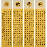 【已售】荆永庆 四条屏《秋声赋》 中书协会员 清华美院书法辅导教师