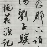 唐万全 四条屏《桃花源记》 中书协会员