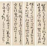 王洪锡 四条屏《沁园春 雪》 已故书法名家