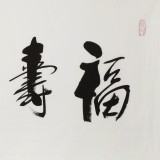 任法融 四尺吉祥书法《福寿康宁》 中国道教协会会长