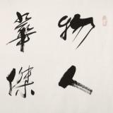 【已售】任法融 四尺《物华天宝 人杰地灵》 中国道教协会会长