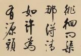 【已售】夏广田 四尺对开《半亩方塘一鉴开》 著名启功体书法家(询价)