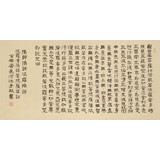 【已售】闫长河 三尺《心经》 中书协会员