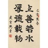 【已售】周宏兴 书法《上善若水 厚德载物》 83岁当代隶书大家 (询价)