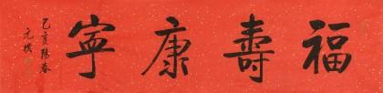 夏广田 四尺对开《福寿康宁》 著名启功体书法家(询价)