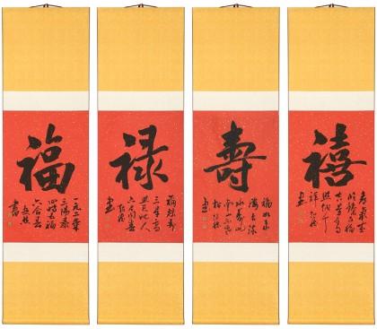 【福礼】庾超然 《福禄寿喜》 双色精裱挂轴 高档锦盒装