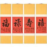 【中秋礼品】庾超然 《福禄寿喜》 双色精裱挂轴 锦盒装 余2套