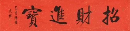 【可定制】夏广田 四尺对开《招财进宝》 著名启功体书法家(询价)