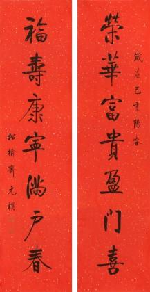 夏广田 四尺《荣华富贵盈门喜》著名启功体书法家(询价)
