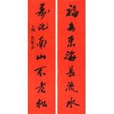 庾超然 四尺对联《福如东海长流水》 黄鹤楼书画院院长