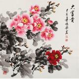 王伟宁 四尺斗方《大富贵》 青年书画才俊 河南美协会员