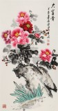 【已售】王伟宁《大富贵》 青年书画才俊 河南美协会员