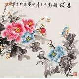 王伟宁 四尺斗方《春风得意》 青年书画才俊 河南美协会员