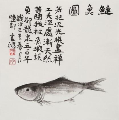 黄云鸿 三尺斗方《鲢鱼图》
