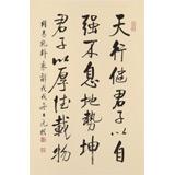 【已售】夏元朴 四尺三开《天行健 君子以自强不息》