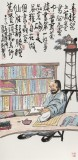 王永刚 三尺《喜读架上万卷书》 78岁国家一级美术师 太行画院院长