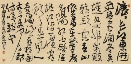 赵青 四尺《三国演义开篇词》 西安书法院院长