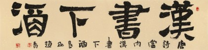 赵青 四尺对开《汉书下酒》 西安书法院院长(询价)