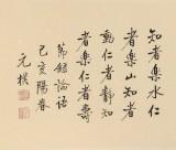 夏广田 四尺对开《仁者寿》 著名启功体书法家