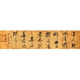 夏广田 四尺对开《三人行必有我师焉》 著名启功体书法家
