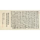闫长河 三尺《心经》 中书协会员