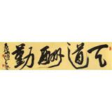 赵青 四尺对开《天道酬勤》 西安书法院院长
