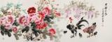 【已售】王宝钦 小六尺《吉祥如意》当代花鸟牡丹画名家(询价)