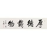 订制 | 夏广田 四尺对开《厚德载物》 著名启功体书法家