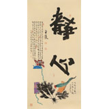 董平茶 四尺《精心》 中国诗画协会理事