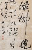 张允汉 四尺对开《城东早春》 中书协会员 中国书法院河南分院创作部主任