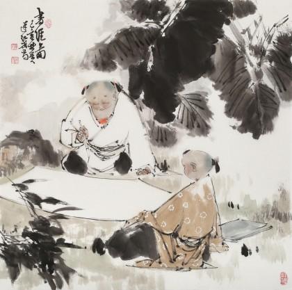 连红武 四尺斗方《书经图》 徐悲鸿画院华北分院副院长