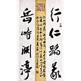 【已售】姚宏宇 《行仁蹈义 岳峙渊渟》 中书协培训中心导师