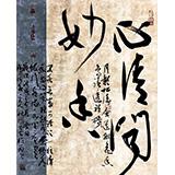 姚宏宇 四尺三开《心清闻妙香》 中书协培训中心导师