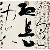 姚宏宇 《色即是空》 中书协培训中心导师