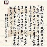 姚宏宇 三尺斗方《禅语两则》 中书协培训中心导师