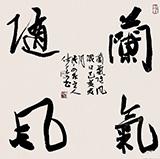 【已售】姚宏宇 斗方《兰气随风》 中书协培训中心导师