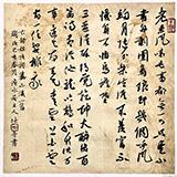 姚宏宇 《程垓词/蓦山溪一首》 中书协培训中心导师