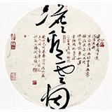 【已售】姚宏宇 《淡看云烟》 中书协培训中心导师