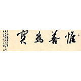 【已售】姚宏宇 《惟善为宝》 中书协培训中心导师